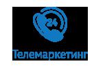 Телемаркетинг - услуги колл центра